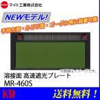 高速遮光プレート マイト工業 レインボーミニ MR-450S