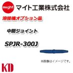 マイト工業 溶接機ケーブル 中間ジョイント SPJR-300J