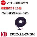 マイト 溶接機オプション MDM-200用 TIGトーチ 8m 型式 CP17-25-2MDM