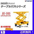 ナンシン リフトテーブル BS50D 耐荷重500kg キャスター付き