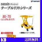 ナンシン テーブルリフト  BS75 耐荷重750kg キャスター付き