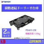 ナンシン ドーリー 平台車 PD-403-2SE 樹脂 連結 コンパクト 2台セット