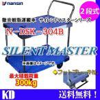 サイレントマスター DSK-304B
