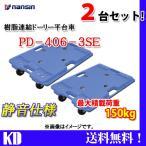 ナンシン 樹脂 ドーリー平台車 PD-406-3SE 静音 耐荷重150kg 2台セット