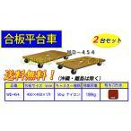 ナンシン 平台車 木製 合板 WD−454 耐荷重100kg 2台セット
