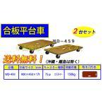 ナンシン 平台車 木製 合板 WD−459 150kg 2台セット
