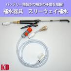 スリーウェイ バッテリー補水ノーズ&一括補水 新神戸製・GSユアサセット