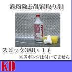 業務用 鉄粉除去剤・錆取り剤 スピック380 1L