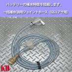 フォークリフト バッテリー 一括補水QB用ジョイントホース(GSユアサ用)
