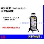 蔵王産業 バックマン デルフィンDL12   業務用真空掃除機 代引き不可