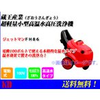蔵王産業 高圧洗浄機 ジェットマン FH86  送料無料