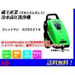 高圧洗浄機 ジェットマン  GCD2216    蔵王産業  送料無料