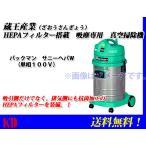 送料無料 蔵王産業 バックマンサニーヘパW 吸塵専用真空掃除機