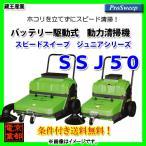 送料無料 蔵王産業 自走式動力清掃機 スピードスイープジュニア SSJ50