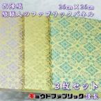京都西陣織職人のファブリックパネル 御池・3枚セット 和柄/和風/和