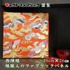 京都西陣織職人のファブリックパネル 金閣・朱 和柄/和風/和