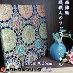 京都西陣織職人のファブリックパネル 花園・紺 和柄/和風/和