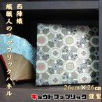 京都西陣織職人のファブリックパネル 室町・紺 和柄/和風/和