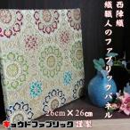 京都西陣織職人のファブリックパネル 花園・白茶 和柄/和風/和