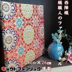 京都西陣織職人のファブリックパネル 花園・朱 和柄/和風/和