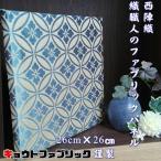 京都西陣織職人のファブリックパネル 祇園・ブルー 和柄/和風/和