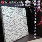 京都西陣織職人のファブリックパネル 大原・紫 和柄/和風/和