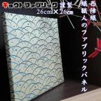 京都西陣織職人のファブリックパネル 大原・青 和柄/和風/和