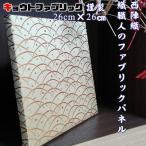 京都西陣織職人のファブリックパネル 大原・茶 和柄/和風/和