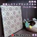 京都西陣織職人のファブリックパネル 御池・紫 和柄/和風/和