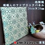 京都西陣織職人のファブリックパネル 御池・青 和柄/和風/和