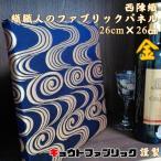京都西陣織職人のファブリックパネル 清水・金 和柄/和風/和