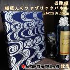 京都西陣織職人のファブリックパネル 清水・銀 和柄/和風/和