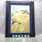 高級西陣金襴額 霊芝雲鳳凰紋