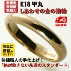 結婚指輪 マリッジリング 18金 甲丸 ゴールド リング 財務省造幣局検定マーク ホールマーク ペアリング 用 ゴールドリング K18 刻印無料