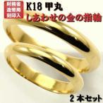 結婚指輪 マリッジリング に 18金 ゴールド ペアリング 甲丸 2本セット 財務省造幣局検定マーク ホールマーク ゴールドリング K18 ペア リング シンプル おしゃ