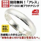 結婚指輪 マリッジリング プラチナ リング pt1000 pt999 純プラチナ ペアリング 用 アレス