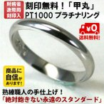 結婚指輪 マリッジリング プラチナ リング pt1000 pt999 純プラチナ ペアリング 用 甲丸 3mm幅