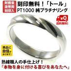 結婚指輪 マリッジリング プラチナ リング pt1000 pt999 純プラチナ ペアリング 用 トール