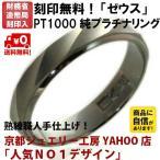 結婚指輪 マリッジリング プラチナ リング pt1000 pt999 純プラチナ ペアリング 用 ゼウス