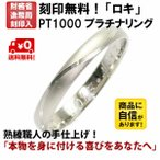 結婚指輪 マリッジリング プラチナ リング pt1000 pt999 純プラチナ ペアリング 用 ロキ