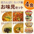 低たんぱくカップ麺4種お味見セット レナケアー 腎臓病 低たんぱくラーメン 低たんぱくうどん