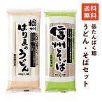 低たんぱく麺 たんぱく調整うどん&そばセット(320g+320g) 腎臓病 無塩 減塩 食塩無添加