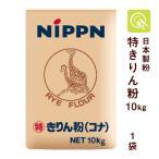特きりん(コナ) ライ麦 (日本製粉) 10kg