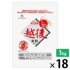 低たんぱく米 低タンパク米 腎臓病食 1/12.5越後米粒タイプ 1kg×18袋(1ケース) たんぱく調整 低たんぱくごはん バイオテックジャパン
