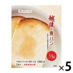 越後の食パン 100g×5 バイオテックジャパン 低たんぱくパン 腎臓病食 米粉パン グルテンフリー