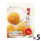 越後の丸パン 1個(50g)×5 バイオテックジャパン 低たんぱくパン 腎臓病食 米粉パン グルテンフリー