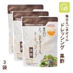 毎日えごまオイル ドレッシング 黒酢 (15ml×7袋)×3袋 小袋 小分け グルテンフリー 健康 食用油