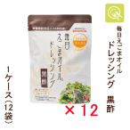 毎日えごまオイル ドレッシング 黒酢 (15ml×7袋)×12袋 小袋 小分け グルテンフリー 健康 食用油