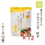 毎日えごまオイル ドレッシング ゆず (15ml×7袋)×12袋 小袋 小分け グルテンフリー 健康 食用油