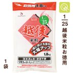 低たんぱく米 低タンパク米 腎臓病食 1/25越後米粒タイプお得用 1.8kg  低たんぱくごはん バイオテックジャパン